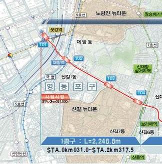 신림선 도시철도 민간투자사업 건설공사(1공구)